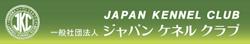 一般社団法人ジャパンケネルクラブ JAPAN KENNNEL CLUB