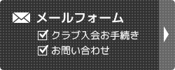 メールフォーム(クラブ入会お手続き・お問い合わせ)